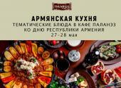 Приглашаем в Армению!